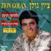 Yemen Hits 2 by Zion Golan
