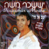 Sham el Chai Por Issaschar Moshe