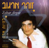 To Be Human by Zohar Argov