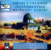 Israel's Greatest Instrumentals By Various