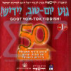 Goot Yom-Tov, Yiddish! Part 1 Por Various