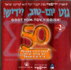 Goot Yom-Tov, Yiddish! - Part 2