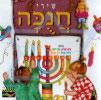 Hanukkah Songs by Various