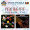 Israeli Hit Parade - 80s Von Various