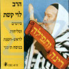 Rina Vetfila Por Rabbi Levi Keshet