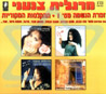 The Soul Singer Vol. 1 by Margalit Tsanany