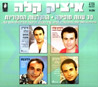 30 Years of Music - Part 1 by Itzik Kala