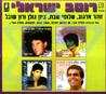 Israelian Sauce Por Various