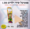 The Israeli Children Song Festival 1 by Various
