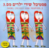 The Israeli Children Song Festival 3 Par Various