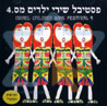 The Israeli Children Song Festival 4 के द्वारा Various