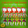 The Israeli Children Song Festival 5 Par Various