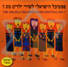 The Israeli Children Song Festival 7 के द्वारा Various