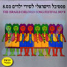 The Israeli Children Song Festival 8 by Various