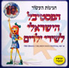 The Israeli Children Song Festival 10 Von Various