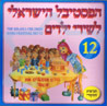 The Israeli Children Song Festival 12 by Various