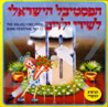 The Israeli Children Song Festival 13 के द्वारा Various
