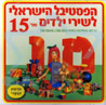 The Israeli Children Song Festival 15 by Various