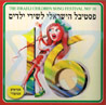 The Israeli Children Song Festival 16 के द्वारा Various