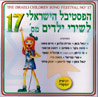 The Israeli Children Song Festival 17 - Various