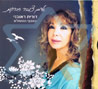 The Triple Collection لـ Dorit Reuveni