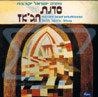 Mezare Israel Yekabtzenu - Albert Piamenta Jazz Work Shop by Albert Piamenta