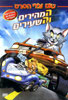 Tom and Jerry - The Fast and the Furry by Various