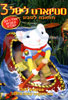 Stuart Little 3 - Call of the Wild by Various