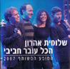 Shlomit Aharon & Habibi in Concert 2007 by Shlomit Aharon