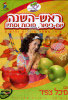 Rosh Hashana, Yom Kippur, Soukot and Autumn by Michal Tzafir