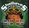 Keter Shem Tov by Shalheves Boys Choir