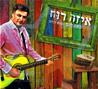 Eize Rouach Par Moshe Lahav