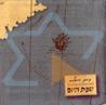 Sfat Hayom - Nigun Yerushalmy