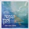 Mevakshei Paneicha by Yeshivat Ramat-Gan