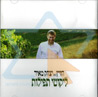 Melave Malka Par Yitzchak Meir