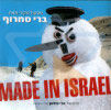 Made in Israel by Berry Sakharof