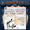 My Fair Lady - Original - Various