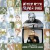 The Best of Amos Ettinger's Songs Par Various