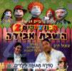 The Pounchikim 2 Par Various