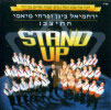 Stand Up by Yerachmiel Begun and the Miami Boys Choir