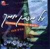 Al Miftan Yomcha by Amit Sofer's Band