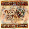 Ahavat Kloulotaych by Various