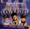 Shirat Israel Choir by Various