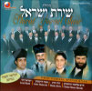 Shirat Israel Choir - For PC