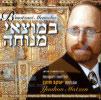 B'motzaei Menucha Por Cantor Yaakov Motzen
