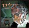 The Best of Shlomo Carlebach Part 4