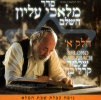 Seder Malachi Elion Part 1