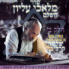 Seder Malachi Elion Part 2 Por Shlomo Carlebach