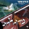 V'yivtechu B'cho by Ben Zion Shenker
