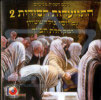 Chassidic Gathering 2 by Yossi Goldstein